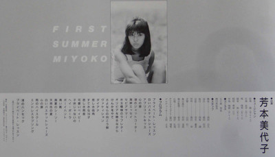 19860727 MIYOKO YOSHIMOTO'86 FRIST SUMMER TOUR