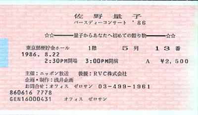 佐野量子 バースディコンサート'86チケット(表)(72dpi)