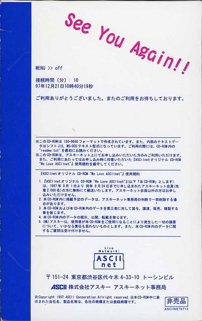 "ASCIInetオリジナル CD-ROM ""We Love ASCIInet""(表)(150dpi)"