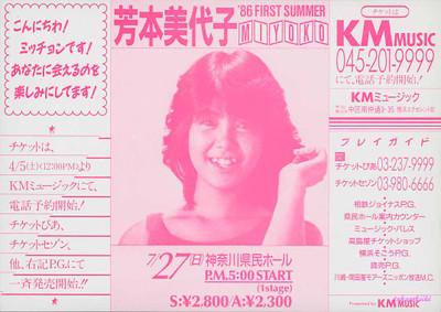 """芳本美代子""""'86 FIRST SUMMER MIYOKO""""神奈川県民ホールチラシ(表)(150dpi)"""