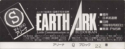 19860920EARTH ARK チケット(表)(150dpi)
