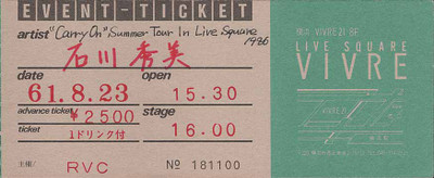 "19860823""Carry On""Summer Tour In Live Square 1986 チケット VIVRE21 1(表)(150dpi)"