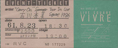"19860823""Carry On""Summer Tour In Live Square 1986 チケット VIVRE21 2(表)(150dpi)"