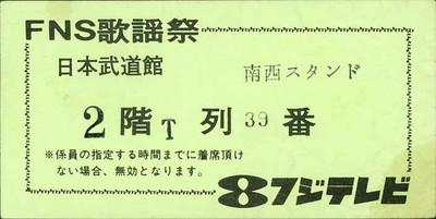 19841218FNS歌謡祭座席券(表)(150dpi)