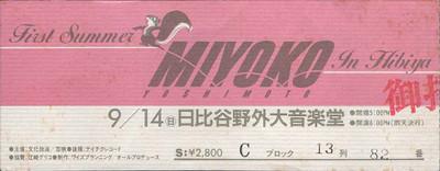 19860914First Summer MIYOKO YOSHIMOTO In Hibiyaチケット(表)(150dpi)