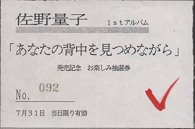 19860731「あなたの背中を見つめながら」発売記念 お楽しみ抽選券(150dpi)