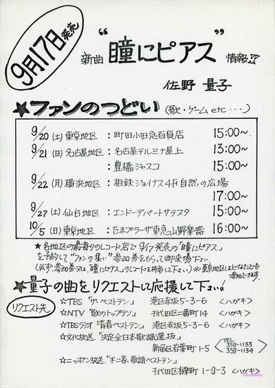 """佐野量子_新曲""""瞳にピアス""""情報(表)(150dpi)"""