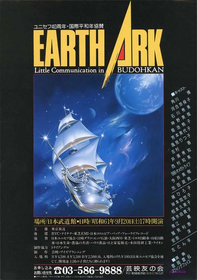 """EARTH ARK""チラシ(表)(150dpi)"