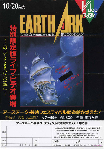 """EARTH ARK Little Communication in BUDOHKAN""ビデオチラシ(表)(150dpi)"