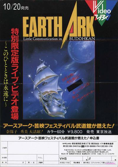 """EARTH ARK Little Communication in BUDOHKAN""ビデオチラシ(表)(150dpi)"