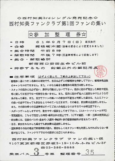 西村知美3rdシングル発売記念西村知美ファンクラブ第1回ファンの集い参加整理券(裏)(150dpi)