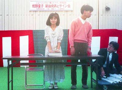 """19861005佐野量子2"""""""
