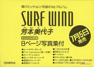 芳本美代子『SURF WIND』発売告知チラシ(表)(150dpi)