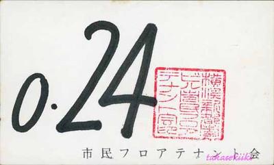 19861001フレッシュコンサート整理券(表)(150dpi)