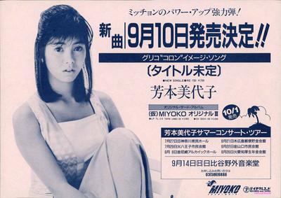 芳本美代子新曲発売告知チラシ(表)(150dpi)