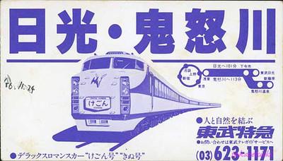 19861124150dpi_2