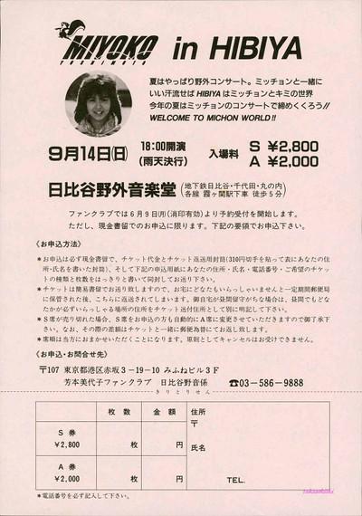 """芳本美代子""""MIYOKO in HIBIYA""""チラシ(表)(150dpi)"""
