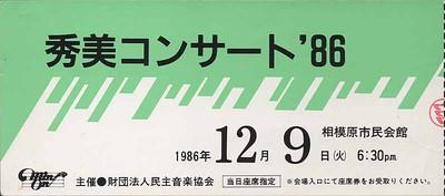 19861209秀美コンサート'86チケット(表)(150dpi)