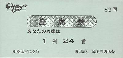 19861209秀美コンサート'86座席券(表)(150dpi)