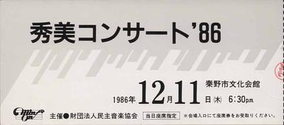 19861211秀美コンサート'86チケット(表)(150dpi)