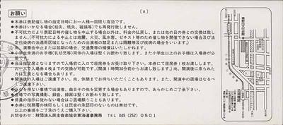 19861211秀美コンサート'86チケット(裏)(150dpi)