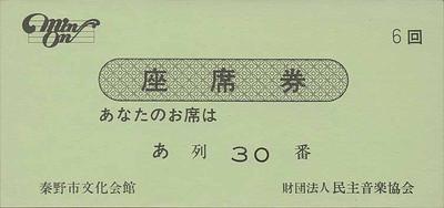 19861211秀美コンサート'86座席券(表)(150dpi)