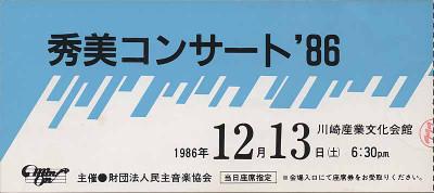 19861213秀美コンサート'86チケット(表)(150dpi)