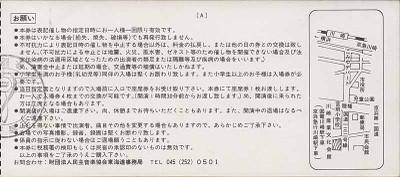 19861213秀美コンサート'86チケット(裏)(150dpi)