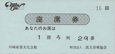 19861213秀美コンサート'86座席券(表)(150dpi)