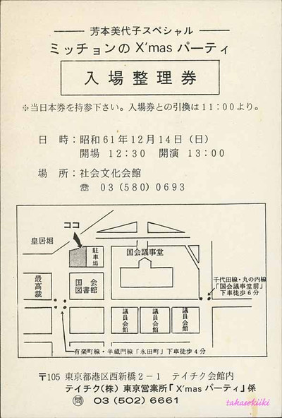 19861214-芳本美代子スペシャル-ミッチョンのX'masパーティ入場整理券(裏)(150dpi)