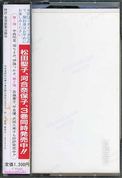 アイドル・フォトパックシリーズ「ひとりじめ石川秀美」(裏)(150dpi)