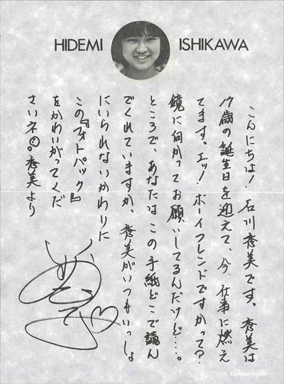 アイドル・フォトパックシリーズ「ひとりじめ石川秀美」ラブレター(表)(150dpi)