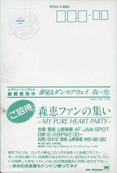 森恵ファンの集い-MY PURE HERT PARTY-招待ハガキ(表)(150dpi)