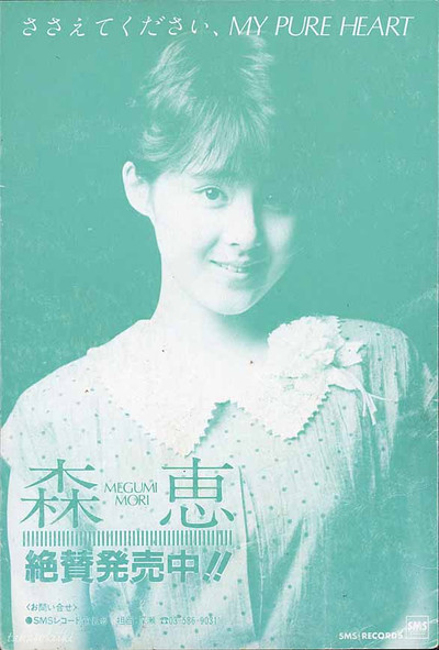 森恵ファンの集い-MY PURE HERT PARTY-招待ハガキ(裏)(150dpi)