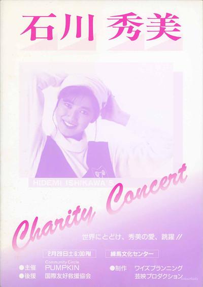 19870228石川秀美チャリティーコンサートパンフレット(表1)(150dpi)