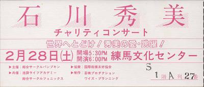19870228石川秀美チャリティーコンサートチケット(表)(150dpi)