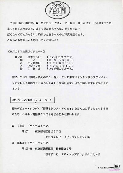 森恵 生写真送付封筒封入メッセージ(表)(150dpi)