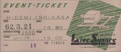 19870321石川秀美チケット(表)(150dpi)