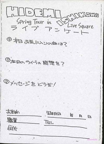 19870321HIDEMI Spring Tour in Live Square ライブアンケート(表)(150dpi)