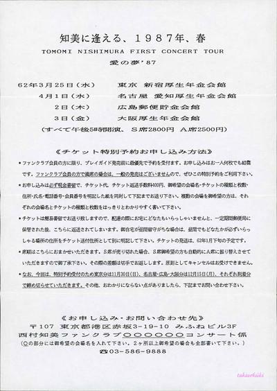 """西村知美""""TOMOMI NISHIMURA FIRST CONCERT TOUR 愛の夢'87""""チケット特別予約お申し込み方法チラシ(表)(150dpi)"""
