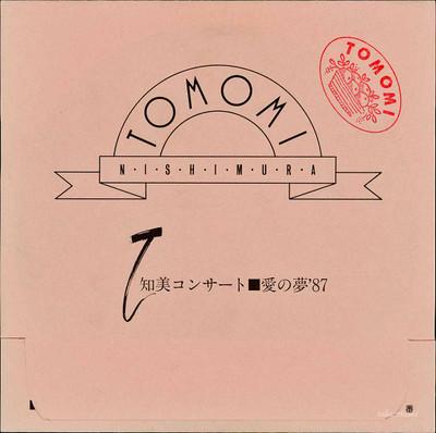 """19870325西村知美""""知美コンサート■愛の夢'87""""チケット(表1)(150dpi)"""