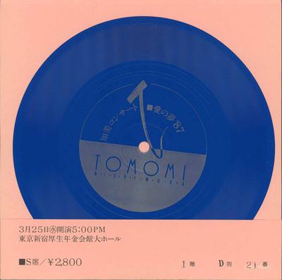"""19870325西村知美""""知美コンサート■愛の夢'87""""チケット(表3)(150dpi)"""