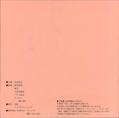 """19870325西村知美""""知美コンサート■愛の夢'87""""チケット(表4)(150dpi)"""