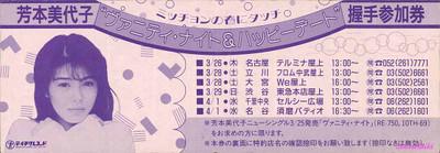 """芳本美代子""""ヴァニティ・ナイト&ハッピーデート""""握手参加券(表)(150dpi)"""