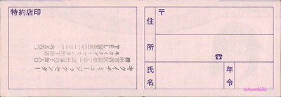 """芳本美代子""""ヴァニティ・ナイト&ハッピーデート""""握手参加券(裏)(150dpi)"""
