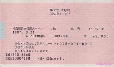 19870331「愛の夢」'87コンサートチケット(表)(150dbi)