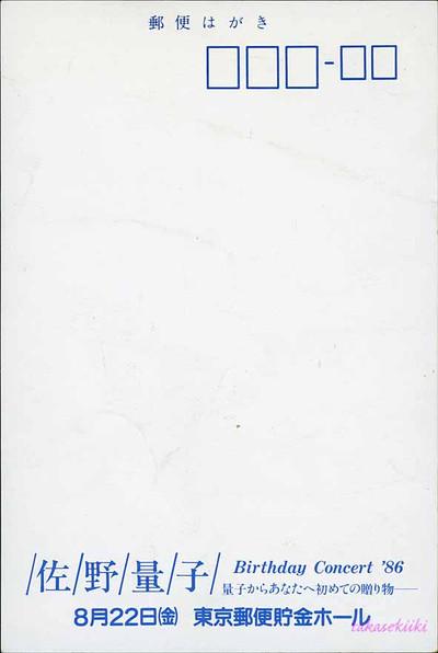"""佐野量子""""Birthday Concert '86 量子からあなたへの初めての贈り物-""""告知ハガキ(表)(150dpi)"""