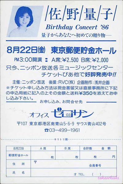 """佐野量子""""Birthday Concert '86 量子からあなたへの初めての贈り物-""""告知ハガキ(裏)(150dpi)"""