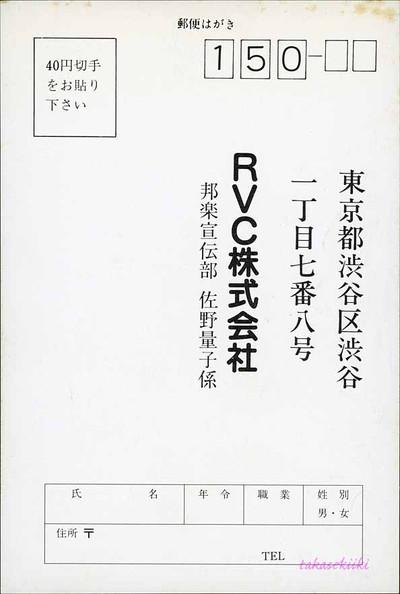 """佐野量子 """"きみも量子スタッフ!""""ハガキ(表)(150dpi)"""