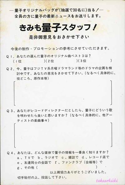 """佐野量子 """"きみも量子スタッフ!""""ハガキ(裏)(150dpi)"""
